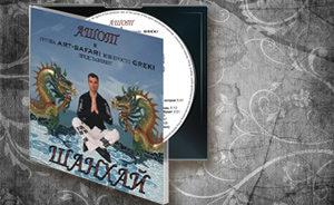 Album SHANGHAI Musikband Greki ART-SAFARI der Extraklasse